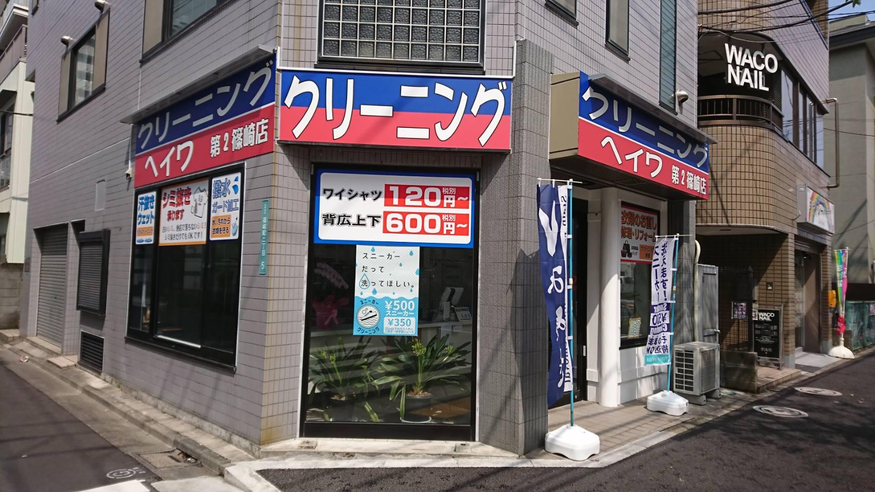 第2篠崎店