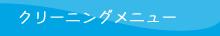 東京都 江戸川区 安い クリーニング店 クリーニング ヘイワ